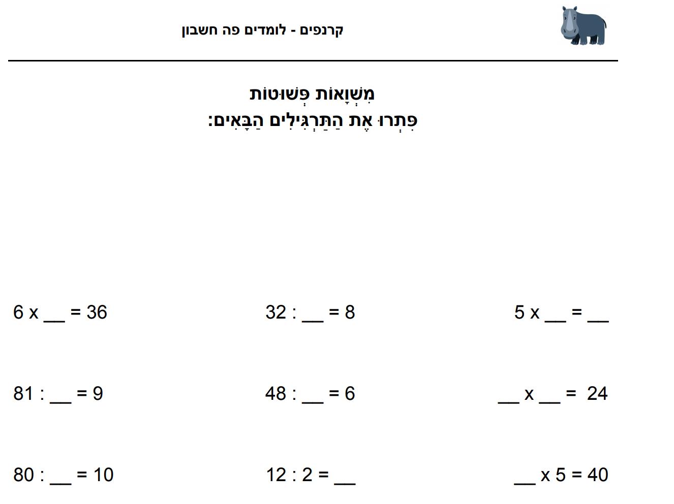 תירגול משוואות פשוטות לחיזוק לוח הכפל - כיתה ג׳