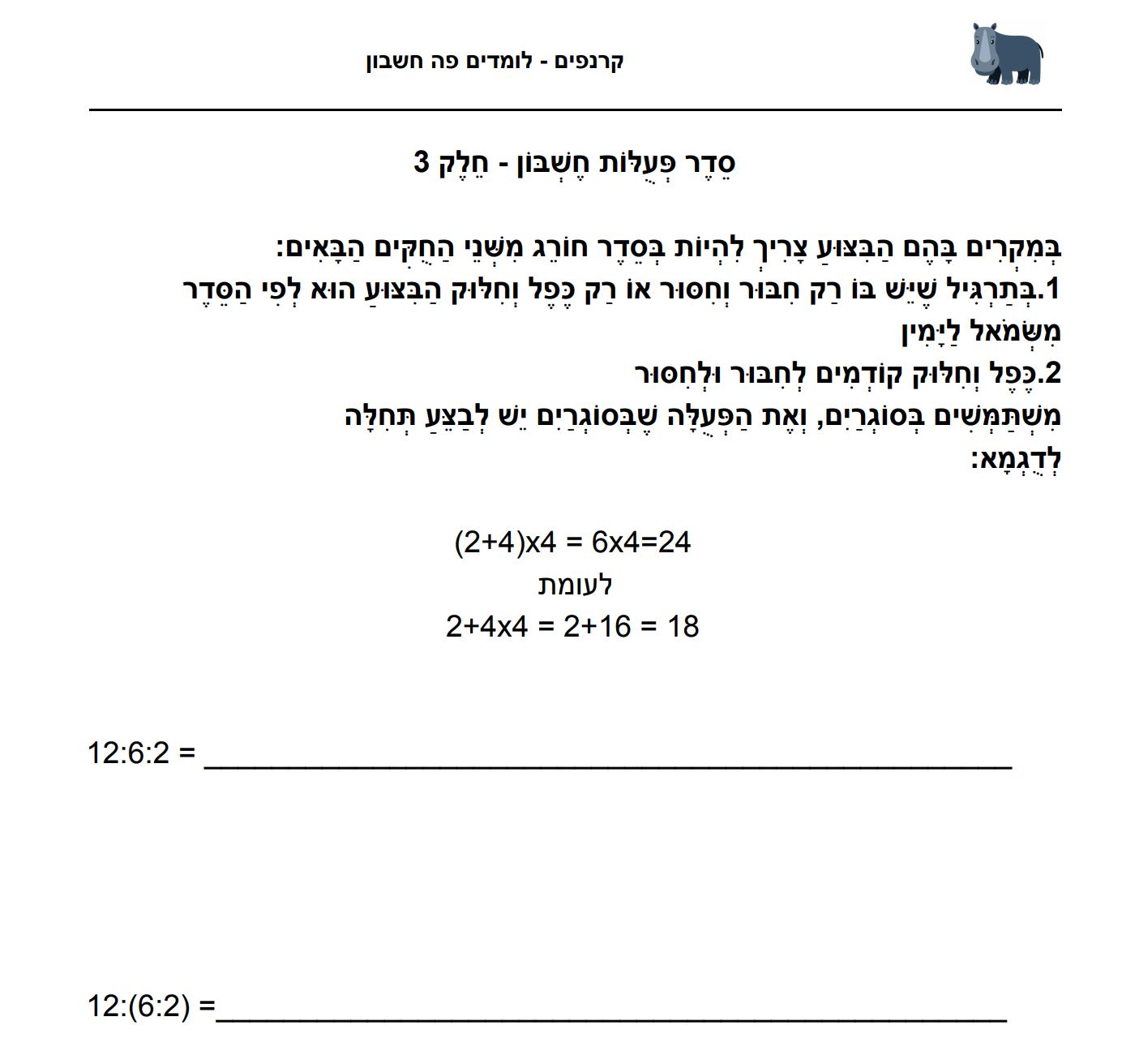 תירגול בנושא סדר פעולות חשבון - תרגילים לתלמידי כיתות ג׳