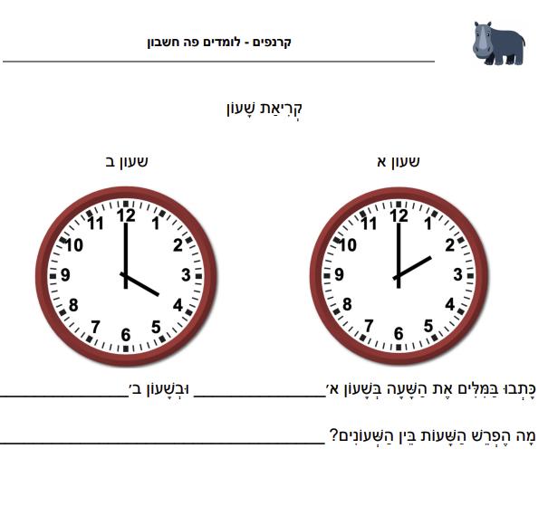 תירגול בקריאת שעון למתחילים