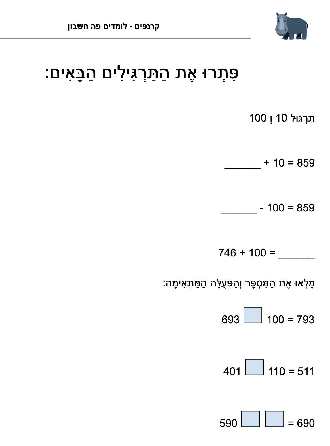 תרגילים ב 4 פעולות חשבון במספרים 10 ו 100 לכיתה ד׳