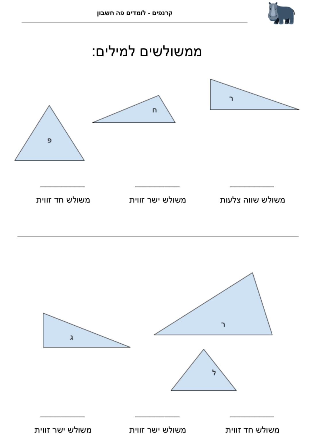זיהוי סוגי משולשים - משחק ממשולש למילה - כיתה ד׳
