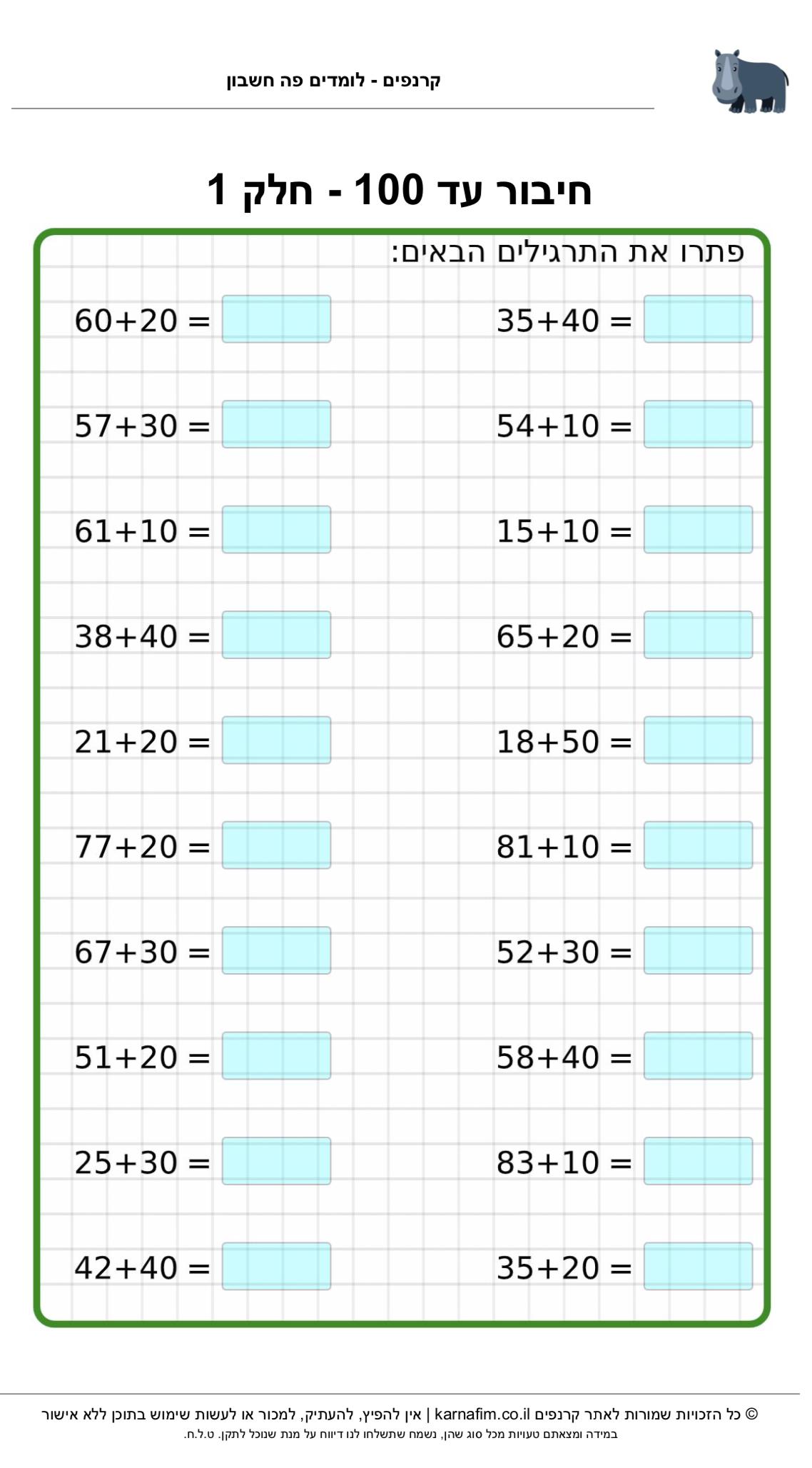 תרגול חיבור עד 100 - חלק 1, התרגול מתאים לתלמידי כיתה ב׳