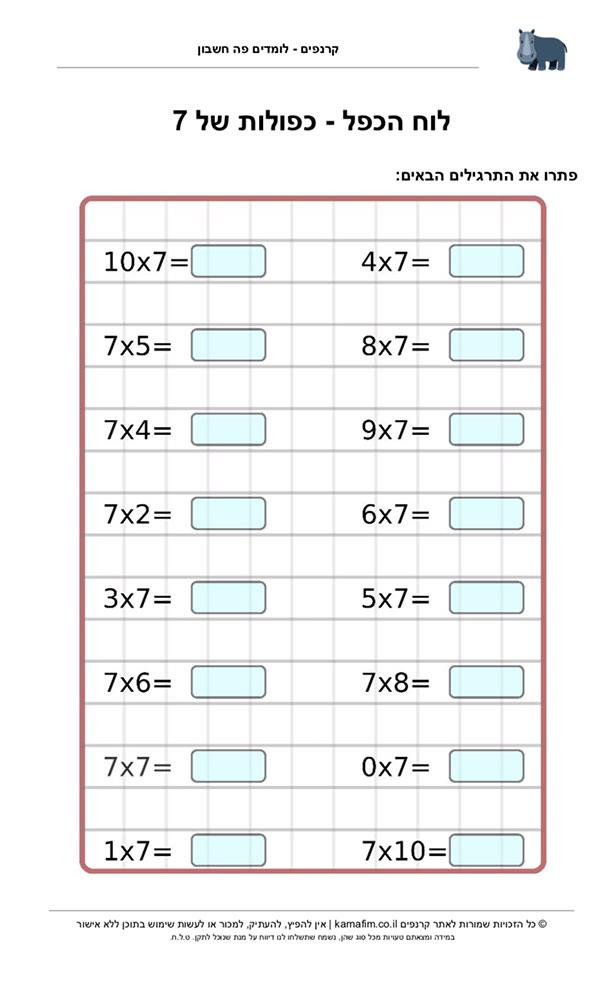 תרגול לוח הכפל - המספר 7, התרגול מתאים לתלמידי כיתה ב׳