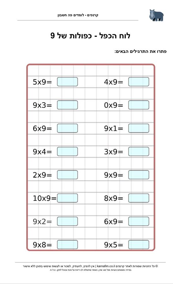 תרגול לוח הכפל - המספר 9, התרגול מתאים לתלמידי כיתה ב׳.