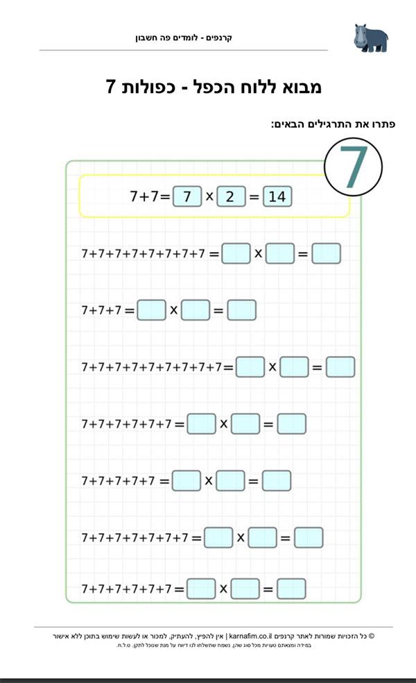 תרגול מבוא ללוח הכפל - כפולות של 7, התרגול מתאים לתלמידי כיתה ב׳