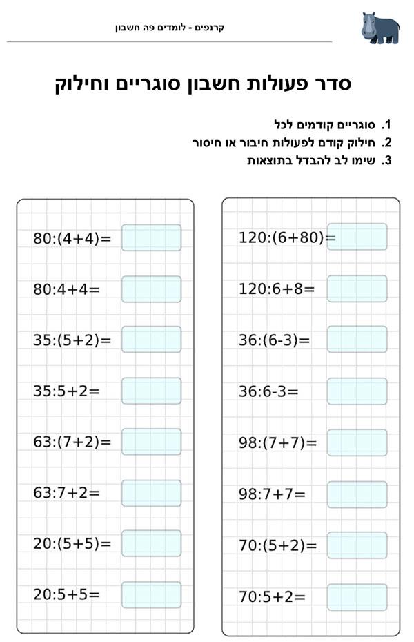 תרגול סדר פעולות חשבון - חילוק וסוגריים מה ההבדל מתאים לתלמידי כיתה ג׳