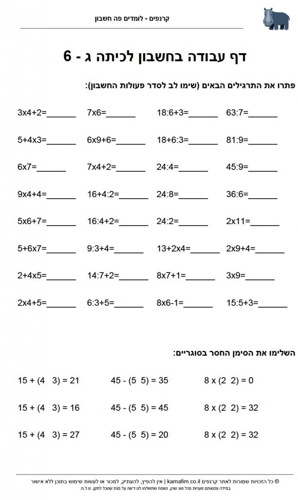דף עבודה בחשבון לפסח כיתה ג - דף 6