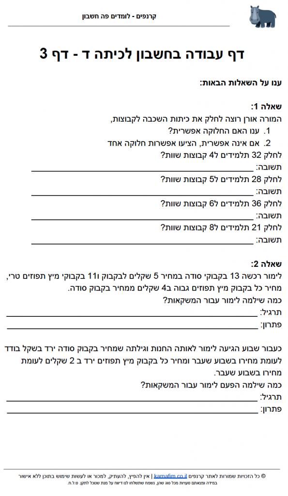 דף עבודה בחשבון לפסח כיתה ד - דף 3