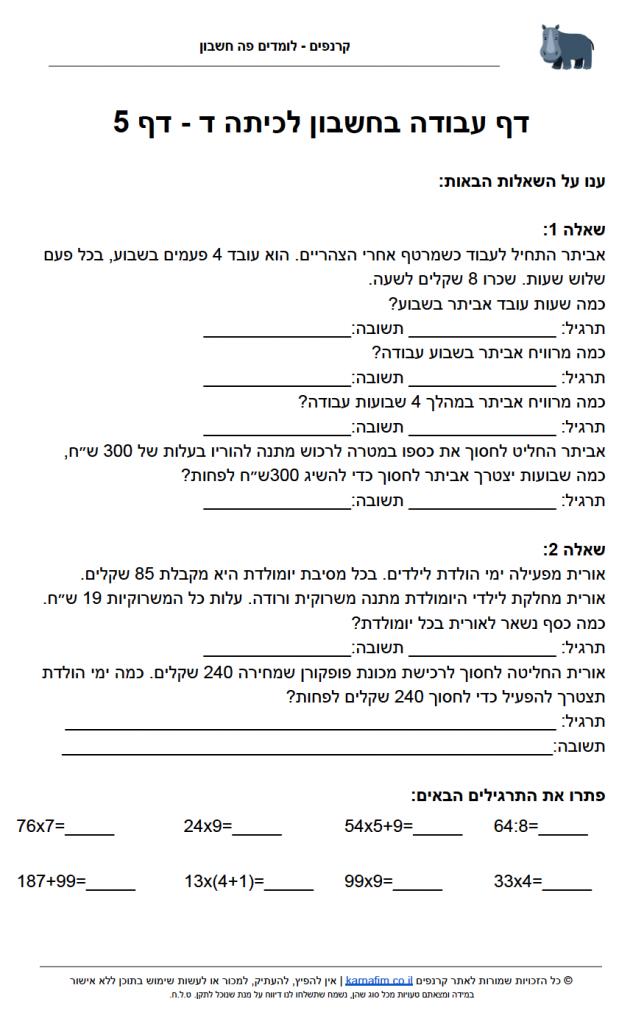 דף עבודה בחשבון לחופש כיתה ד - דף 5