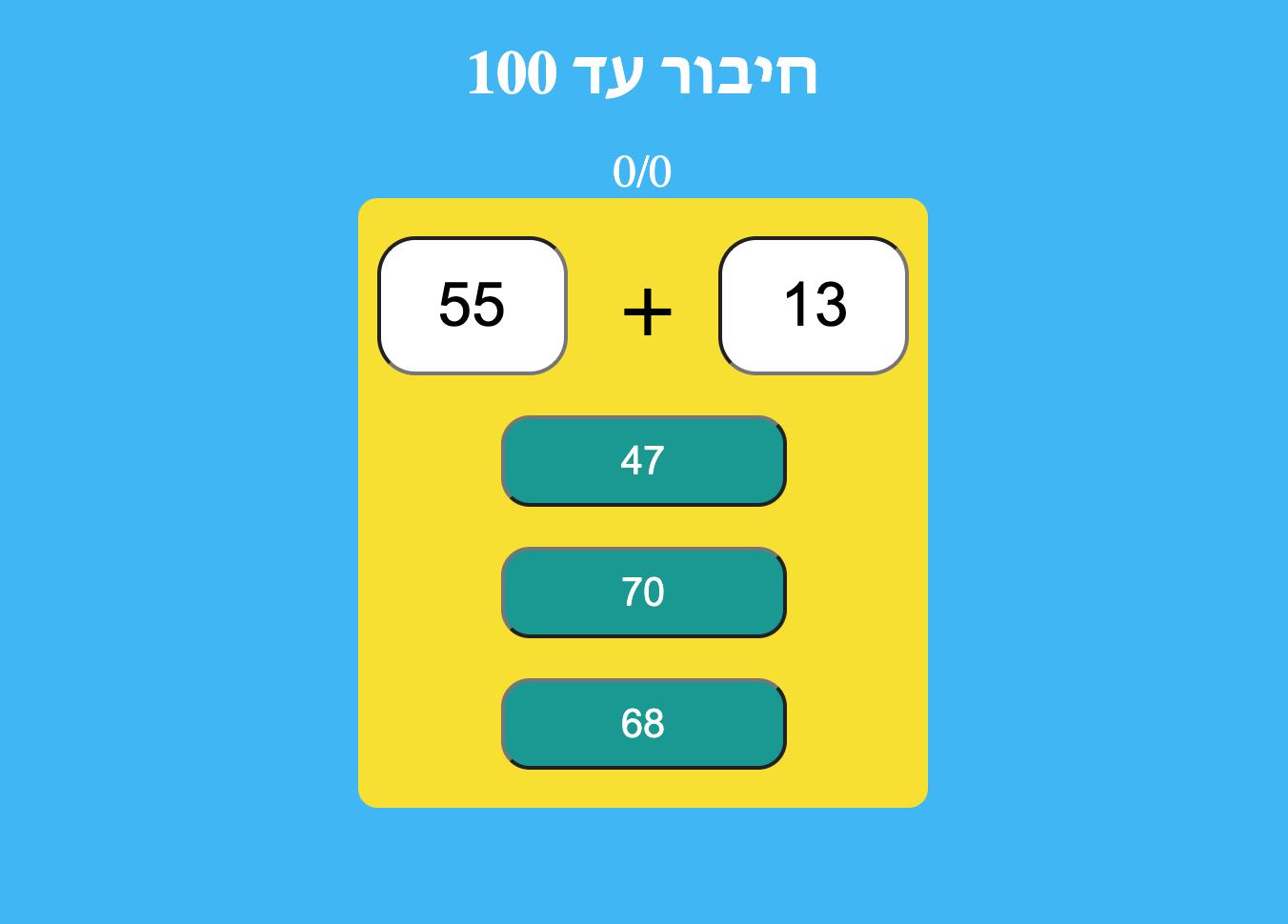 משחק חיבור עד 100 לכיתות ב׳ וג׳
