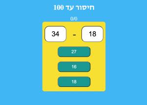 משחק חיסור עד 100 לכיתות ב׳ וג׳