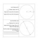 תרגול חישוב ומציאת רדיוס, קוטר ומיתר לכיתה ו׳