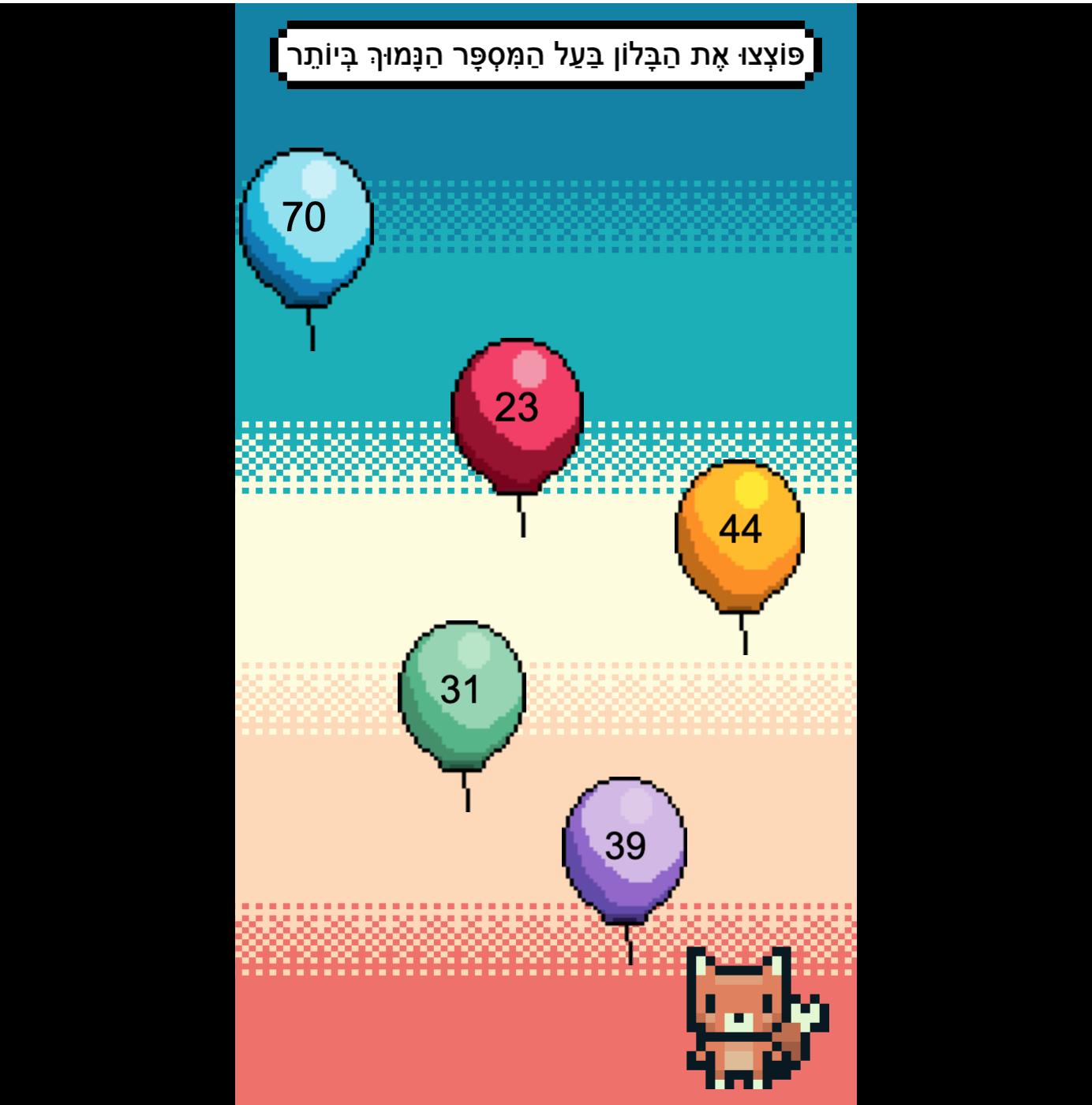 פוקסי – משחק למציאת מספר גדול/קטן – הבלונים