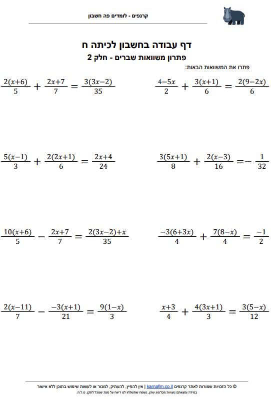 דף עבודה לתרגול פתרון משוואות עם מכנה חלק 2- אלגברה לכיתה ח