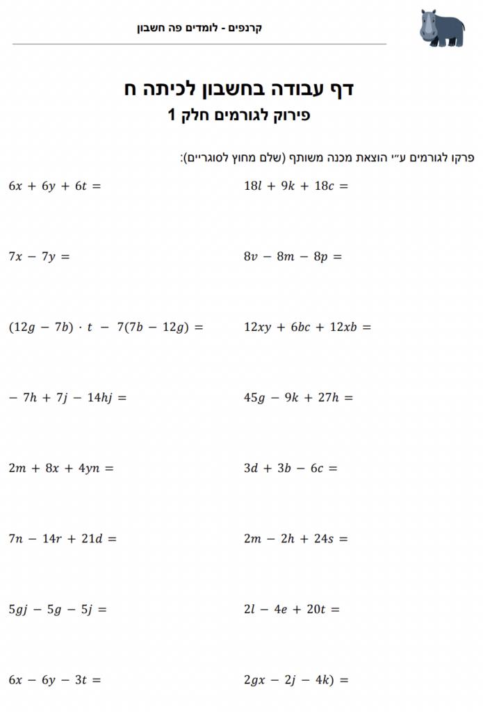דף עבודה לתרגול פירוק לגורמים חלק 1-אלגברה לכיתה ח