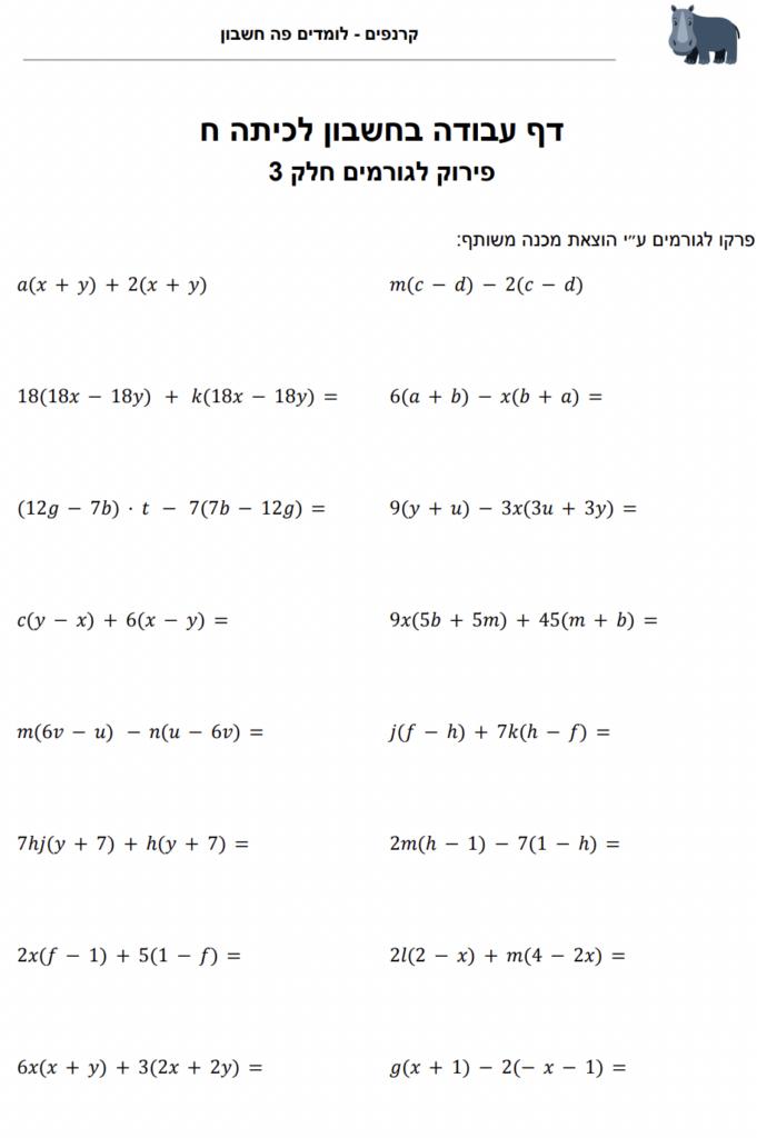 דף עבודה לתרגול פירוק לגורמים חלק 3-אלגברה לכיתה ח
