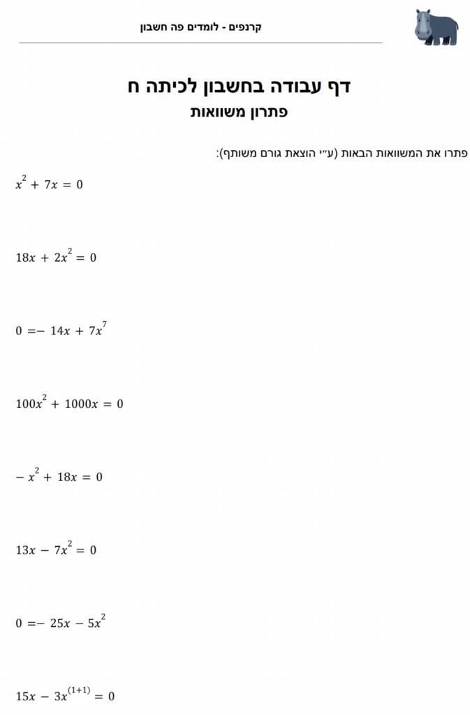 דף עבודה לתרגול פתרון משוואות אלגבריות - חלק 3 לכיתה ח