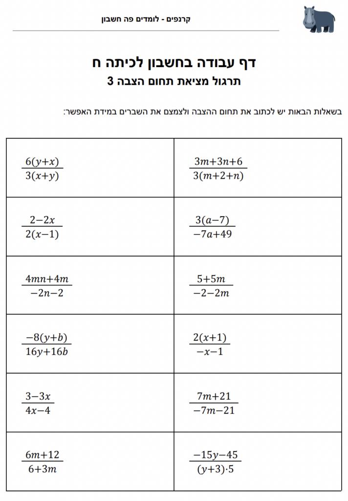 דף עבודה לתרגול מציאת תחום הצבה חלק 3 - אלגברה לכיתה ח