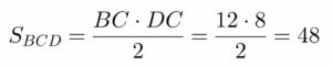 חישוב שטח טרפז - שאלה 6 - שלב3