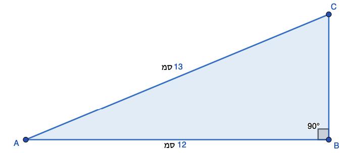 פיתגורס משולש ישר זוית- שאלה 2